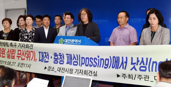 20190827-대전의료원 설립 촉구 기자회견1