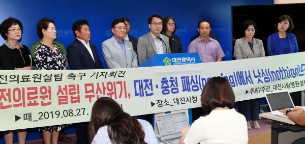 20190827-대전의료원 설립 촉구 기자회견