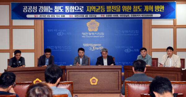 20190828-철도 개혁방안 토론회