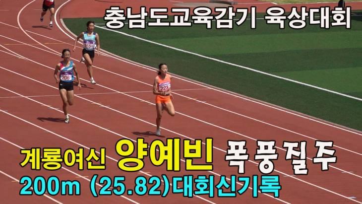 (영상)양예빈 충남도교육감기 여중 200m 대회신기록(25.82) 폭풍질주!