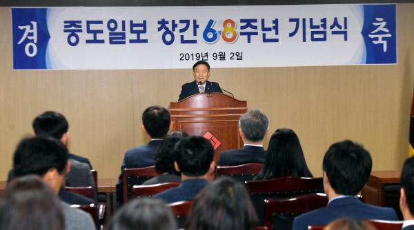20190902-중도일보 창간 68주년 기념식