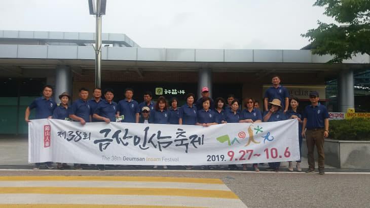 금성-주민자치위원 인삼축제 홍보