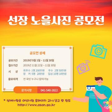 '선장 노을사진 공모전'전단