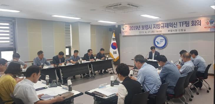 1.지난달 27일 개최된 지방규제혁신 TF팀 회의장면