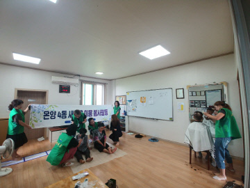 4.온양4동 새마을이미용봉사