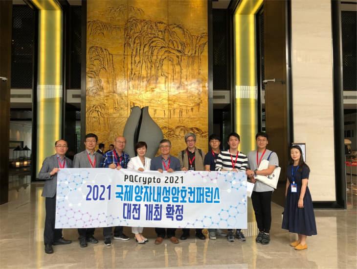사진(2021년 국제양자내성암호 학술대회 대전 유치 성공)