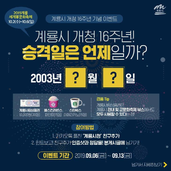 사본 -계룡시 16주년 개청기념 이벤트