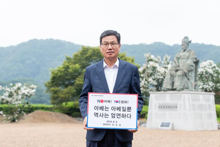 김돈곤 청양군수 일본 경제침략 SNS 규탄 동참