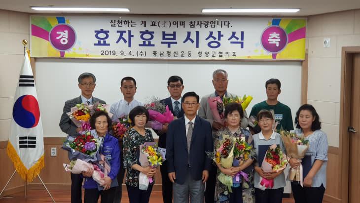 충남정신운동 청양군협의회 '효자·효부' 시상