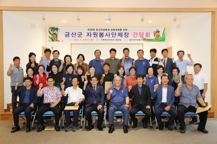 금산군자원봉사단체장 간담회