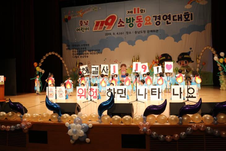 태안소방서, 소방동경연대회 모습