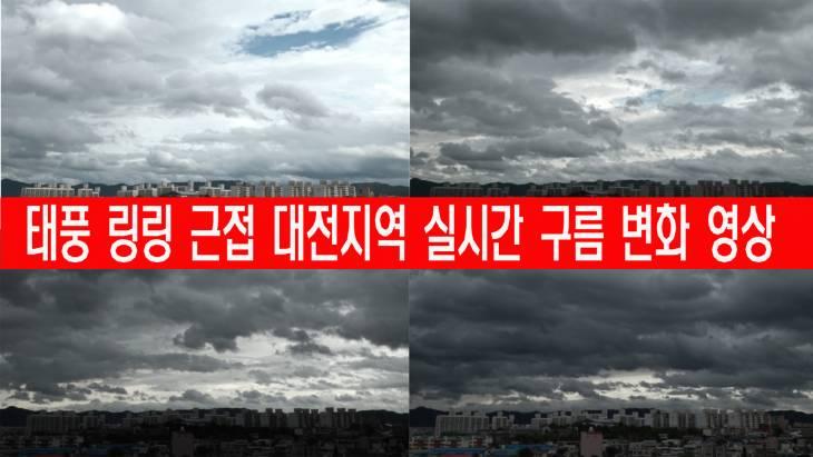 태풍 링링 근접, 대전지역 실시간 구름 변화 영상