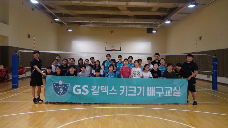 키크기배구교실 학생들과 단체사진 찍은 GS칼텍스 선수들