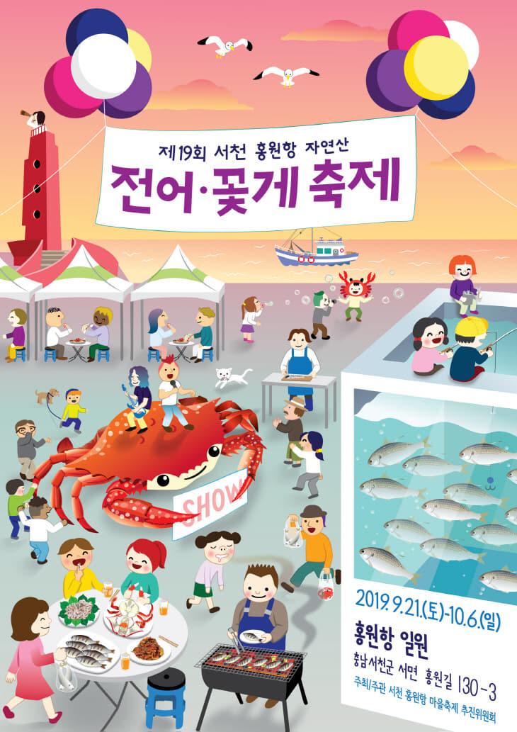 서천, 자연산 전어.꽃게 축제 21일 개막