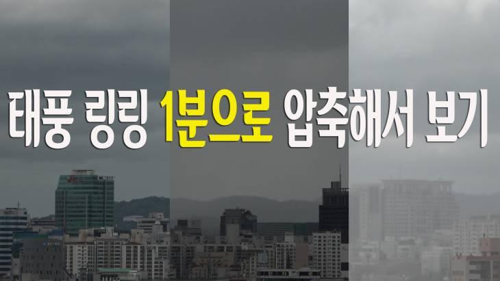 태풍링링1분