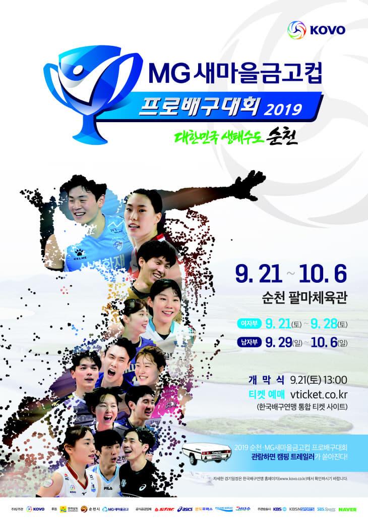 대회 포스터