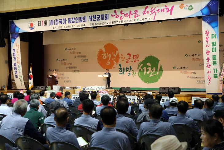 서천, 전국이.통장연합회 한마음체육대회