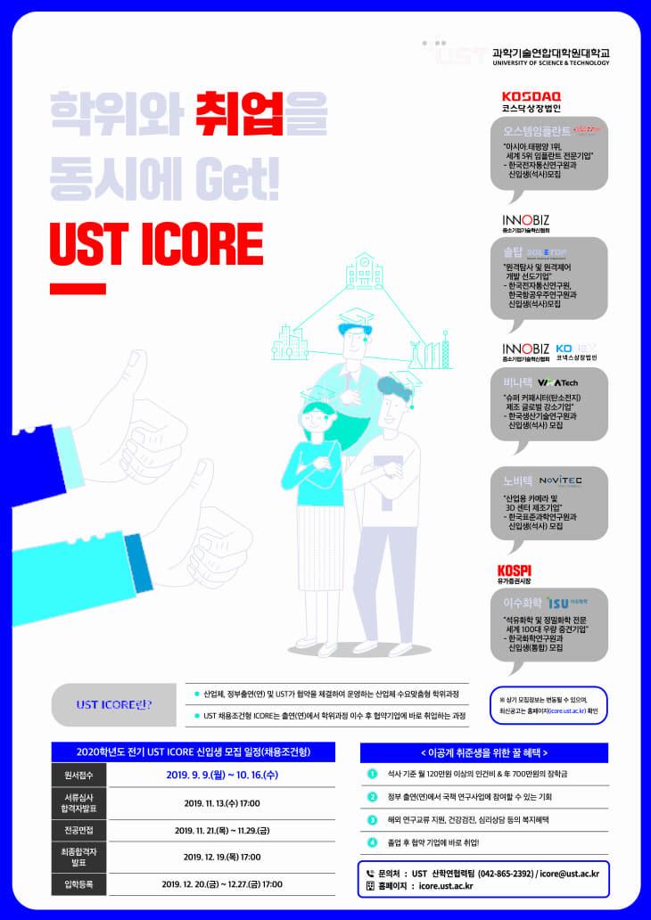 UST ICORE(계약학과) 모집 포스터