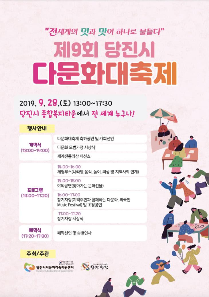 사본 -제9회 다문화대축제 홍보지
