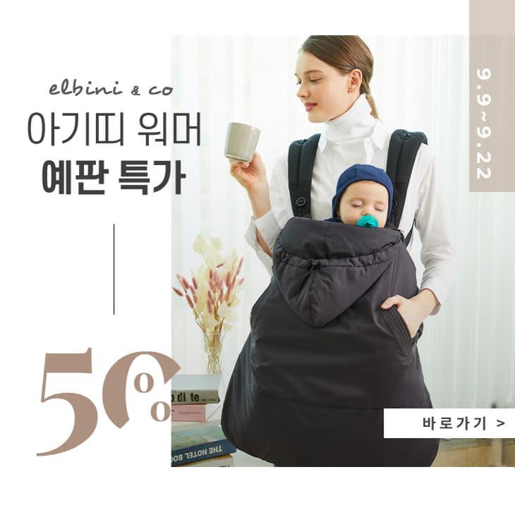 JD_아기띠
