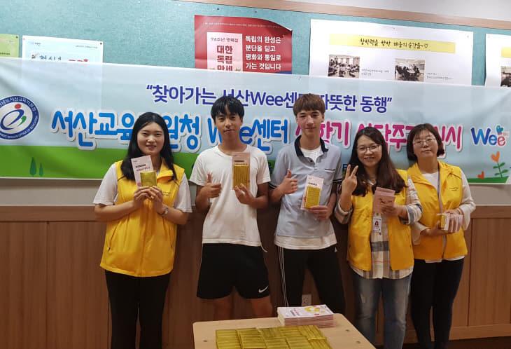 서산교육지원청 - Wee센터 홍보활동 사진 1