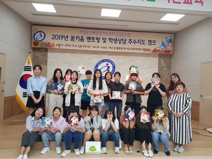 서산교육지원청 - wee 꿈키움 멘토링 캠프 사진 3