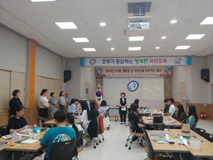서산교육지원청 - wee 꿈키움 멘토링 캠프 사진 2