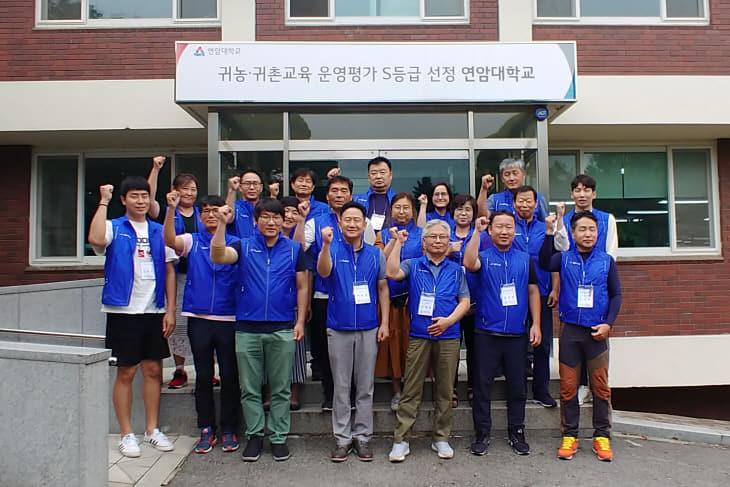 연암대학교 2019년도 2차 귀농 준비과정