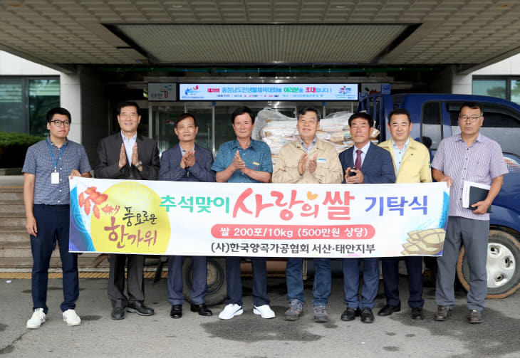양곡가공협회 태안서산지부 사랑의쌀 기탁 (2)