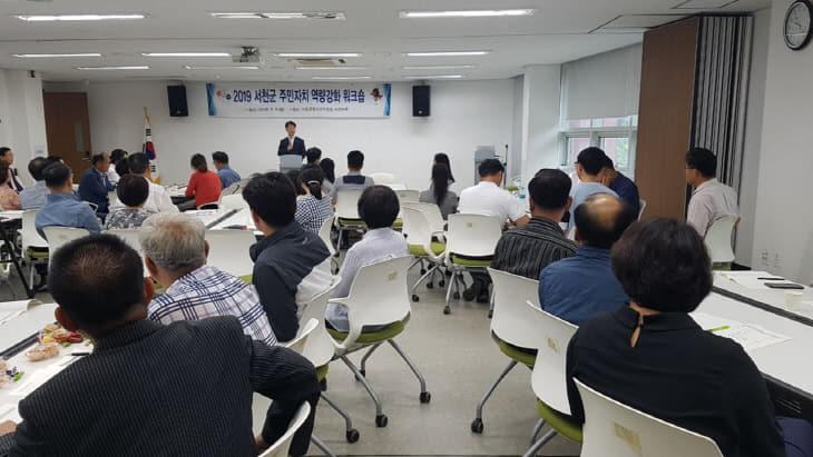 서천, 주민자치 역량강화 워크숍