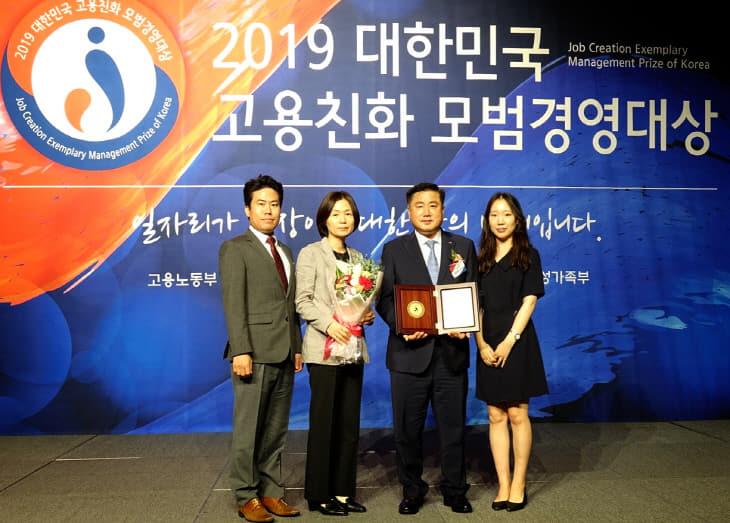 대한민국 고용친화 모범경영대상 수상