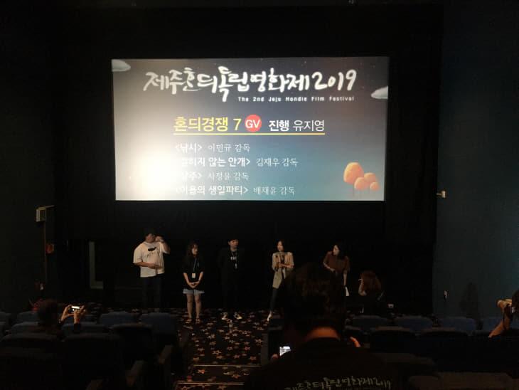 (2)독립영화사B1 제주혼듸독립영화제 경쟁부문 진출 쾌거