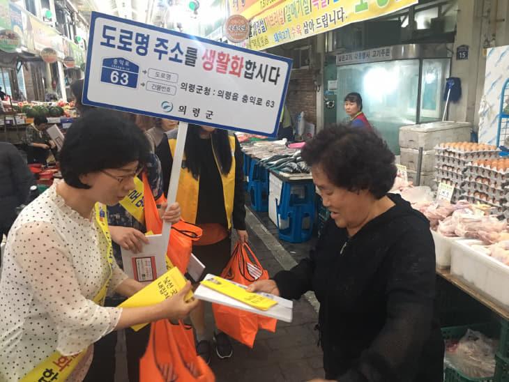 2019-09-10 추석맞이 도로명주소 홍보캠페인