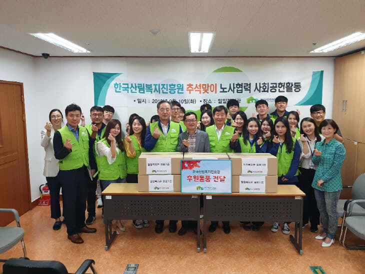 한국산림복지진흥원 사랑나눔행사