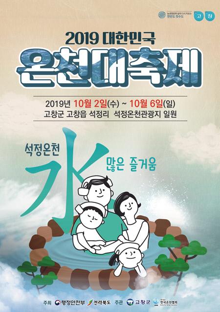 대한민국 온천축제(포스터)
