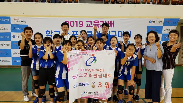 언암초 - 2019 교육감배 학교스포츠클럽 3위 기념 사진
