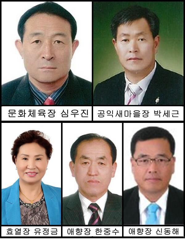 2.임실군, 제38회 임실군민의 장 수상자 5명 확정