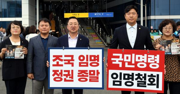 20190911-자한당 조국 임명철회
