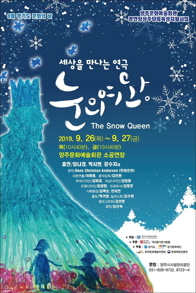 눈의 여왕 포스터
