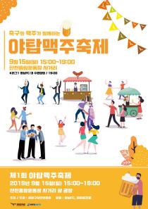 축제' 통해 신규 팬 창출 나선다!