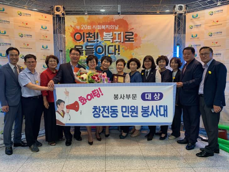 제20회 사회복지의 날 창전동 민원봉사대 봉사부문 대상 수상