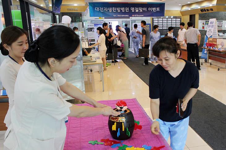 [사진설명] 대전자생한방병원 환자들이 추석