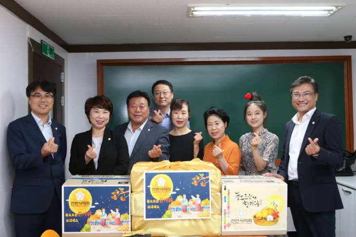 천안시의회 건설교통위원회, 추석 맞아 아동복지시설 위문1