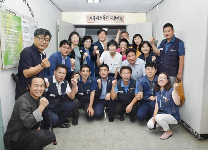 시흥시, 노동자지원센터 개소