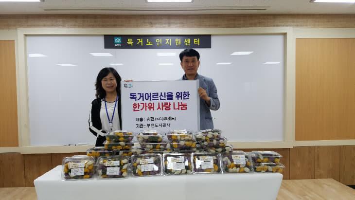 부천도시공사, 추석맞이 나눔활동 전개