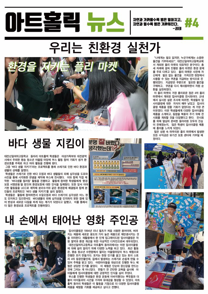 대전신일여자고등학교_아트홀릭 뉴스