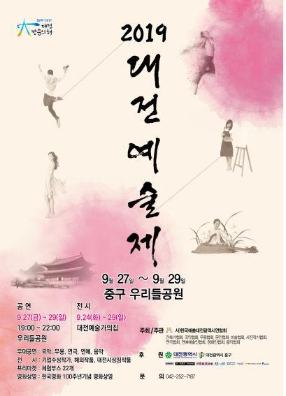 대전예술제