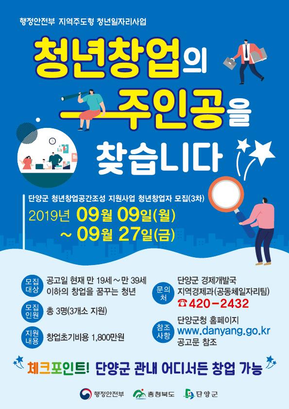 보도2)청년창업 3차 모집(포스터)