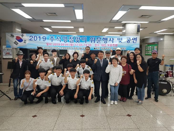 서산공고 - 군특성화반 대전보훈병원 위문행사 사진 1