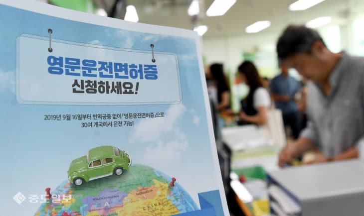 20190916-영문운전면허증 발급1